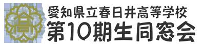 愛知県立春日井高等学校第10期生同窓会