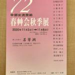 """<span class=""""title"""">春艸会秋季展</span>"""